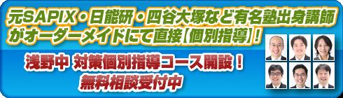 浅野中学校別個別指導コースへ