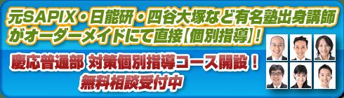 慶應普通部対策個別指導コースへ