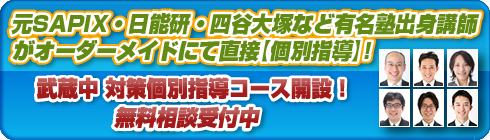 武蔵中学校別個別指導コースへ