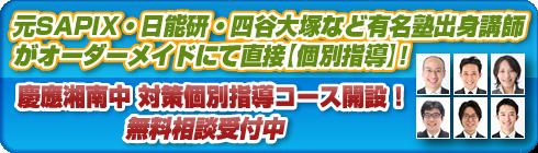 慶應義塾湘南藤沢中等部個別指導コースへ