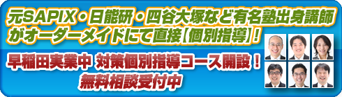 早稲田実業中学校別個別指導コースへ