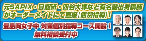 豊島岡女子学園中学校別個別指導コースへ