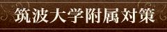 menu_school