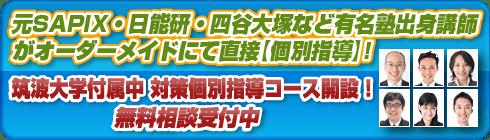 筑波大附属中学校別個別指導コースへ