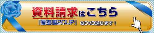 偏差値20UPCD・DVD資料