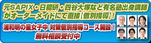 浦和明の星女子中学校別個別指導コースへ