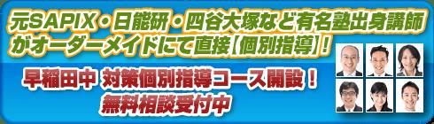 早稲田中学校別個別指導コースへ